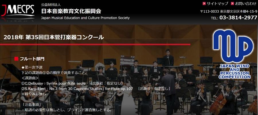 日本管打楽器コンクール